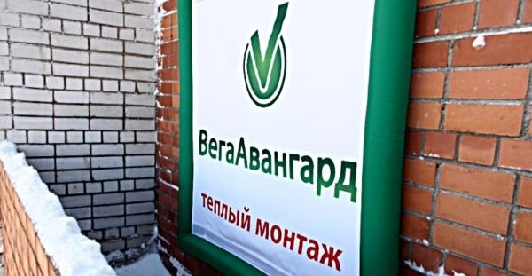 "Теплый монтаж окон от ""ВегаАвангард"""