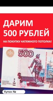 Coupon-500rub
